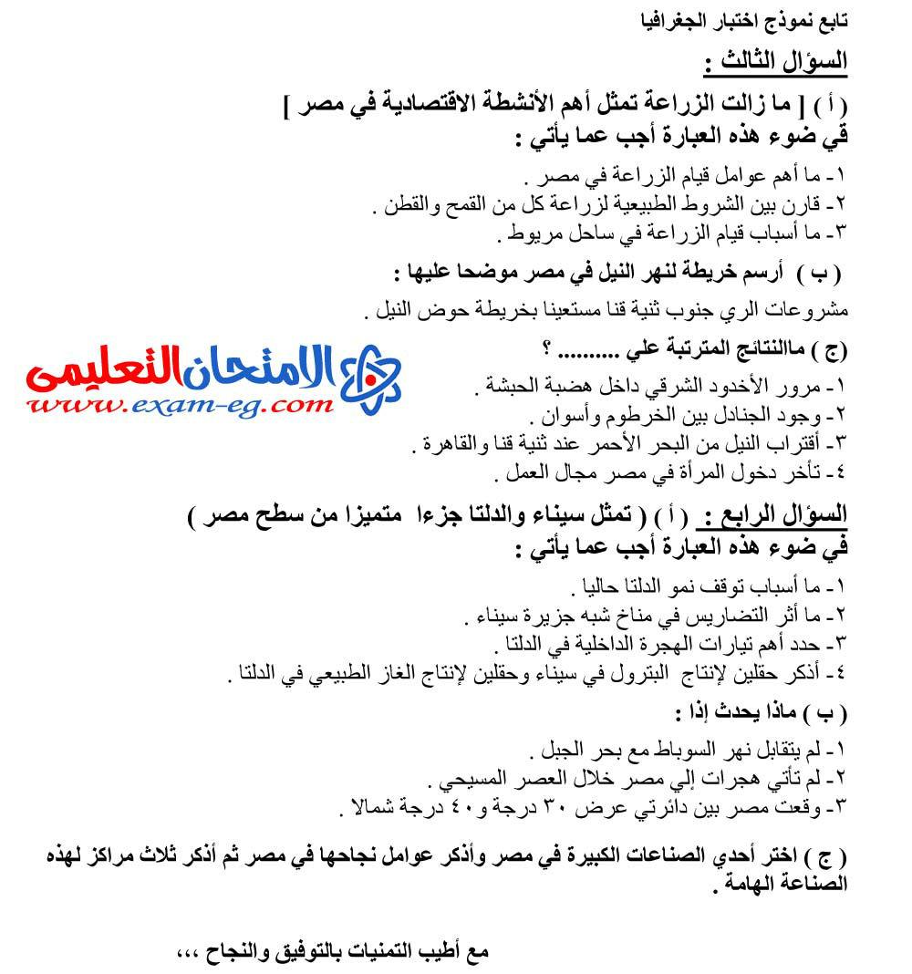 exam-eg.com_1396620745572.jpg