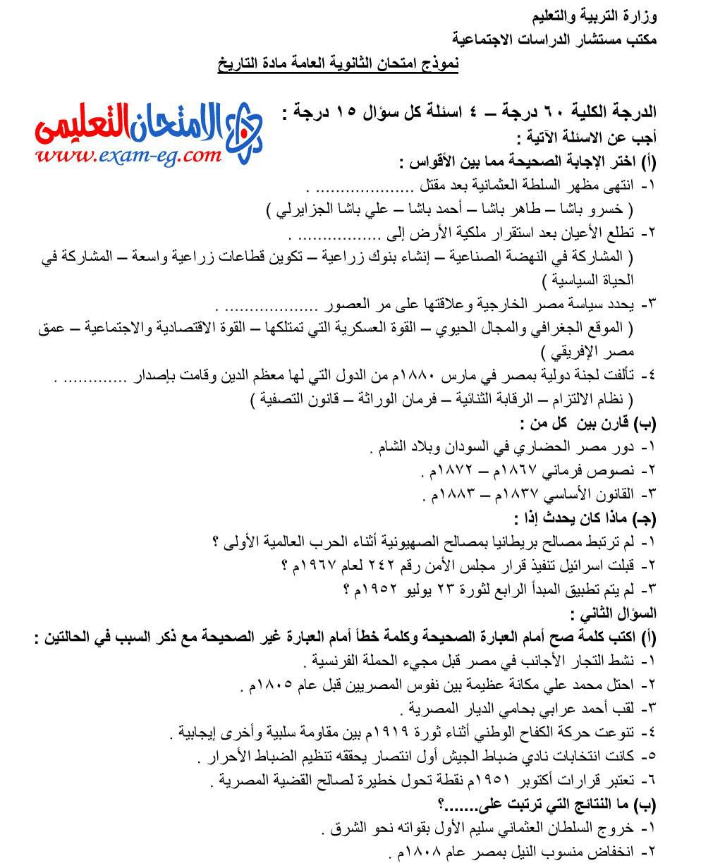 exam-eg.com_1396620929741.jpg