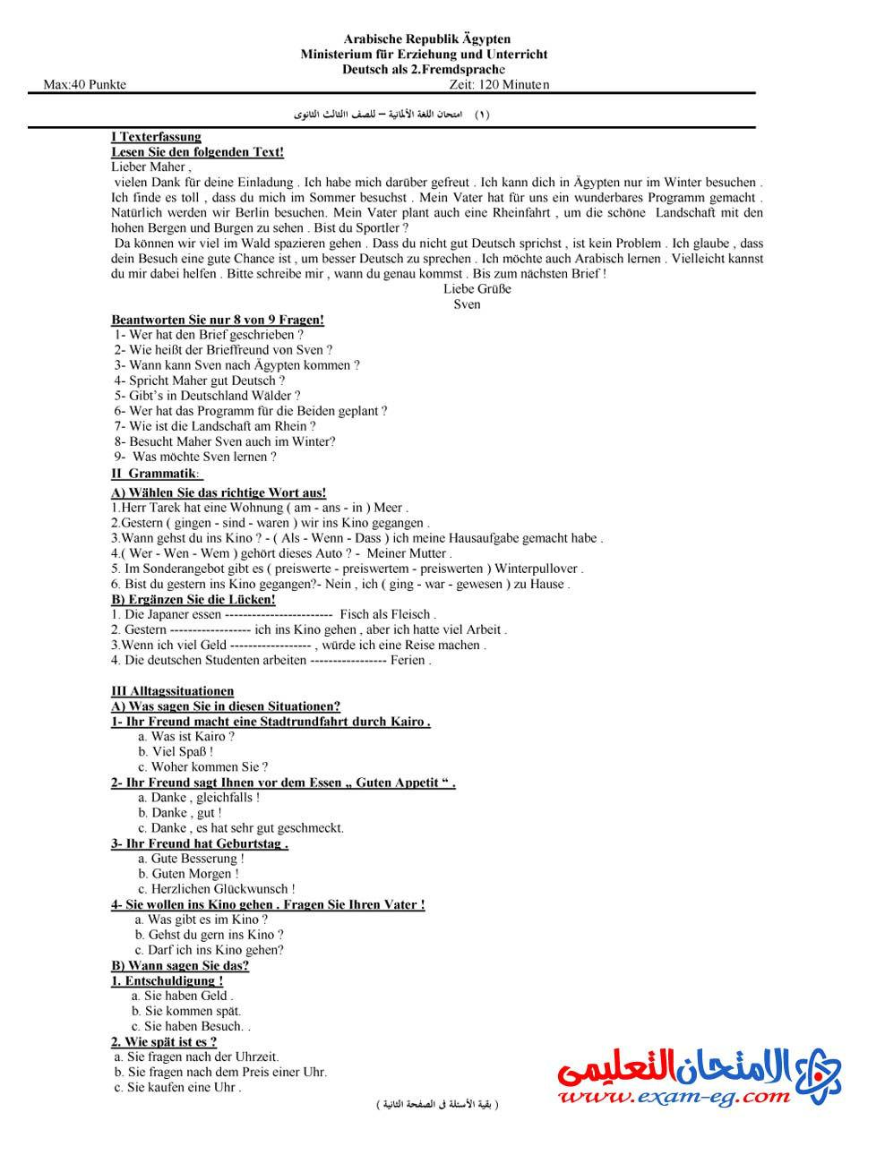 exam-eg.com_1396621281631.jpg