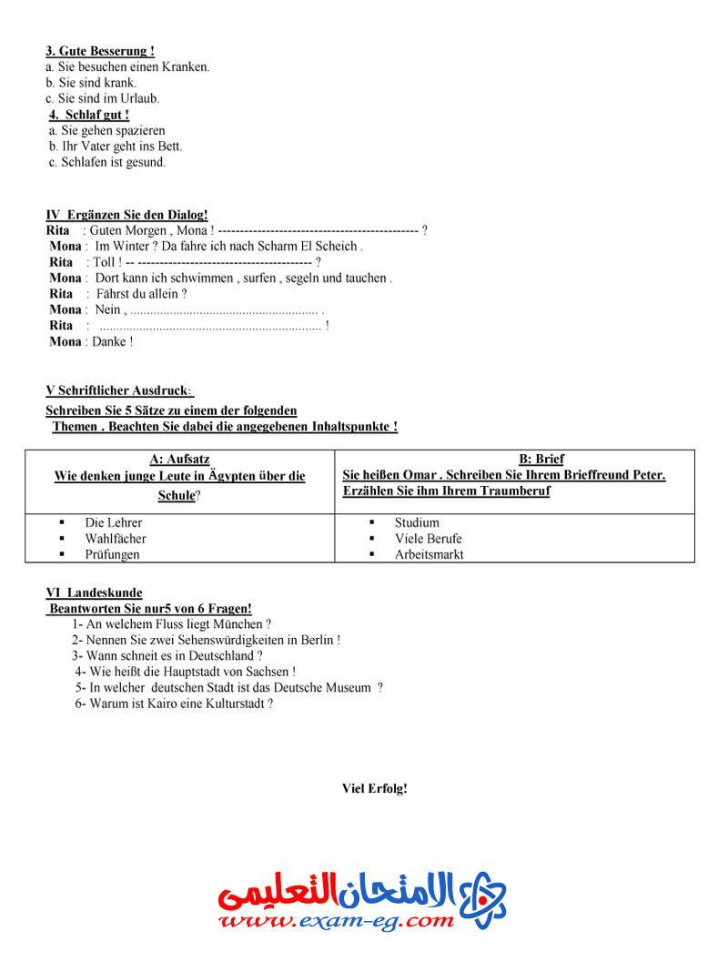 exam-eg.com_1396621281682.jpg