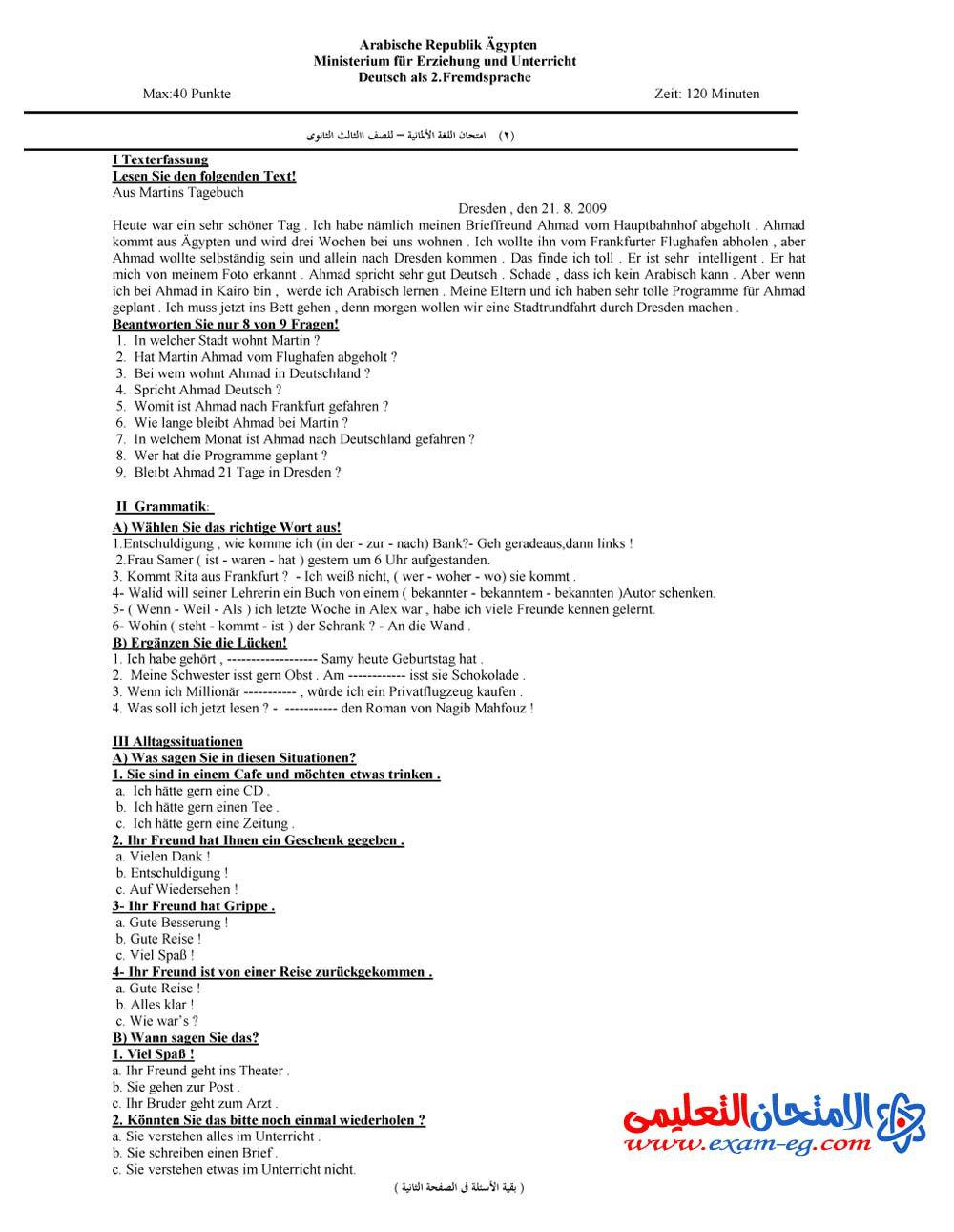 exam-eg.com_1396621281733.jpg
