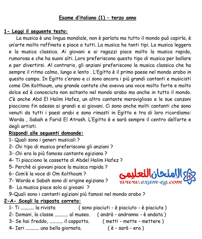 exam-eg.com_1396621599161.jpg