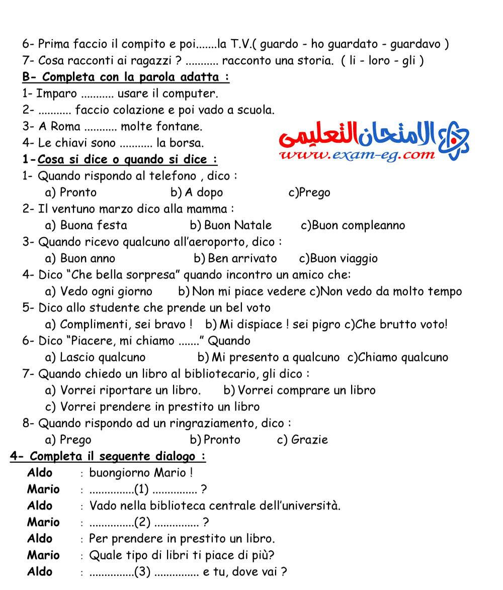 exam-eg.com_1396621599222.jpg