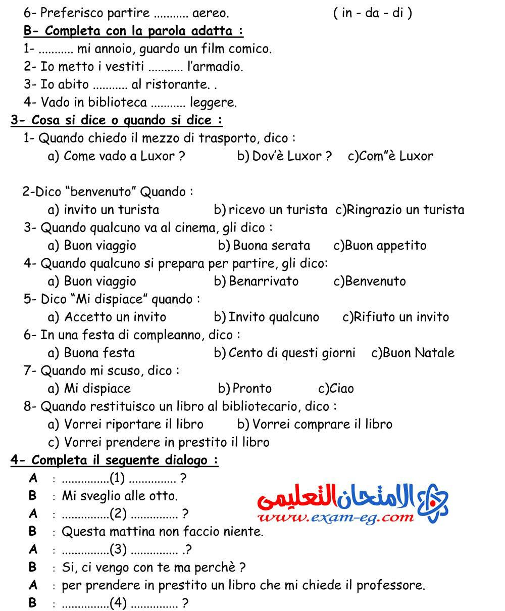 exam-eg.com_1396621701662.jpg