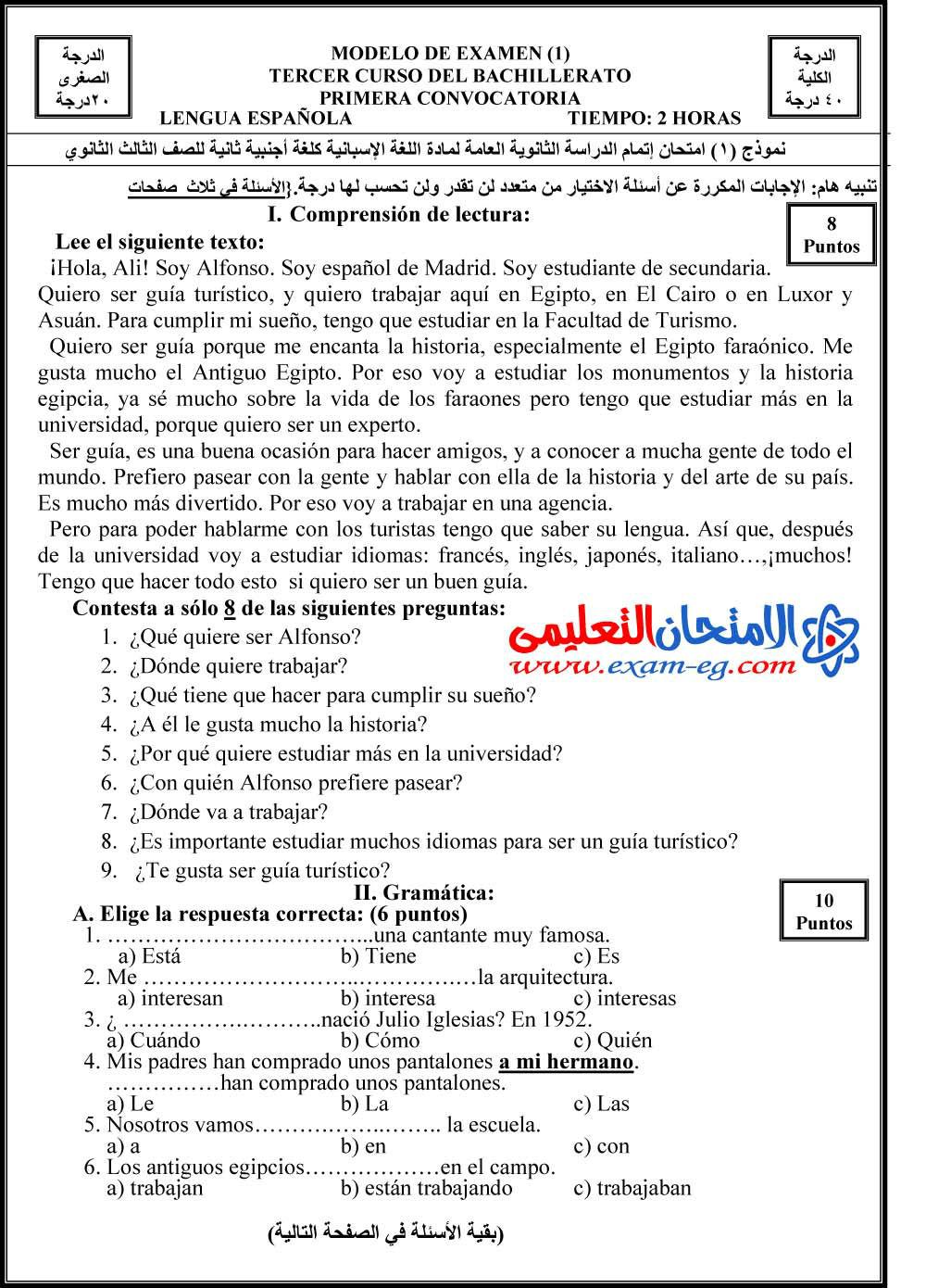 exam-eg.com_1396622122331.jpg