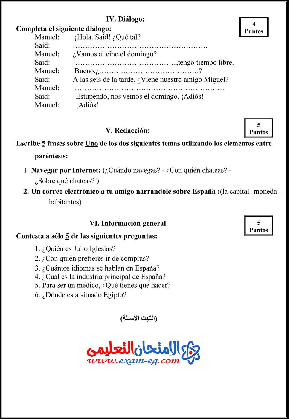 exam-eg.com_1396622122443.jpg