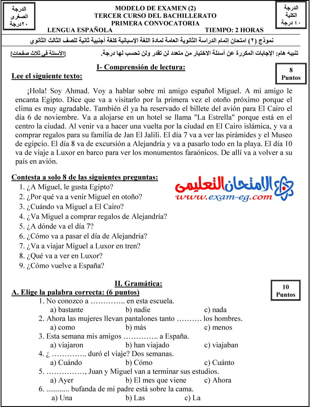 exam-eg.com_1396622191231.jpg