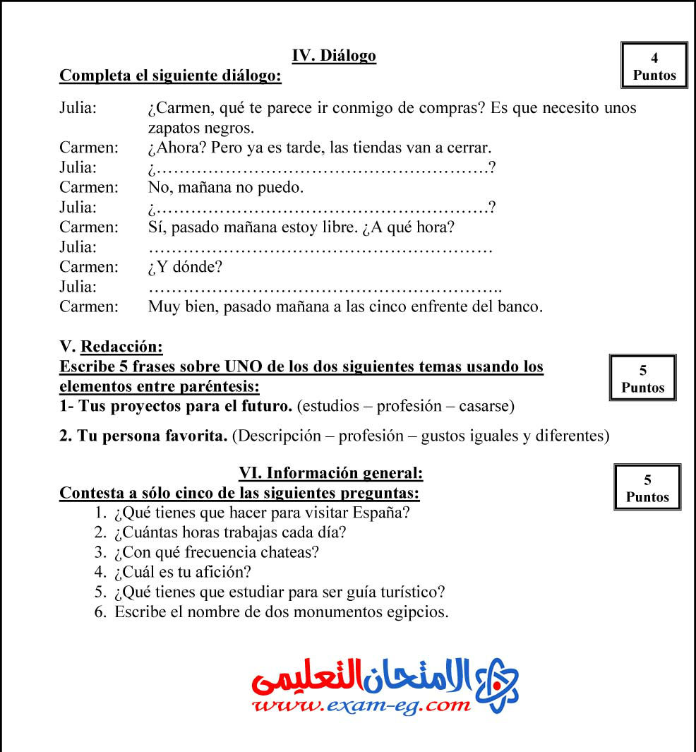 exam-eg.com_1396622191323.jpg