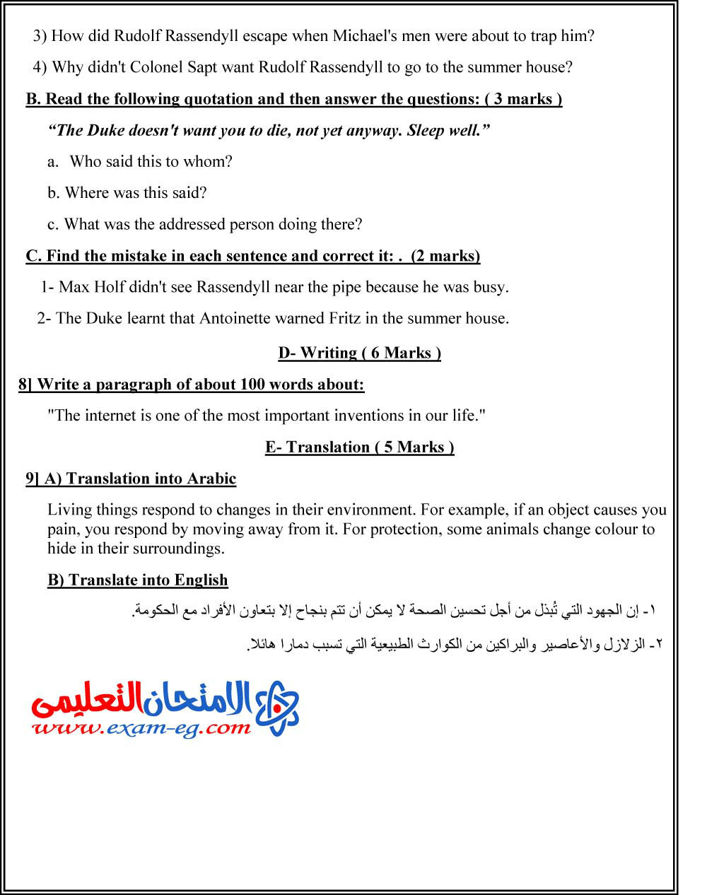 exam-eg.com_1396622718845.jpg