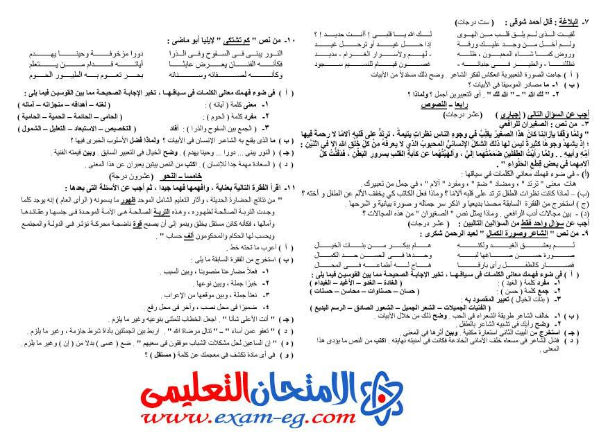 exam-eg.com_1396623174932.jpg