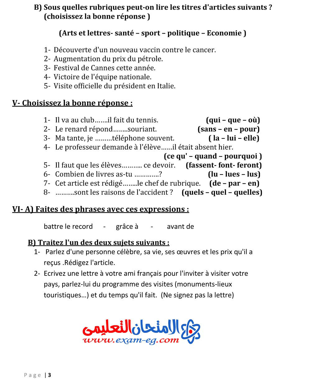 exam-eg.com_1396623604863.jpg
