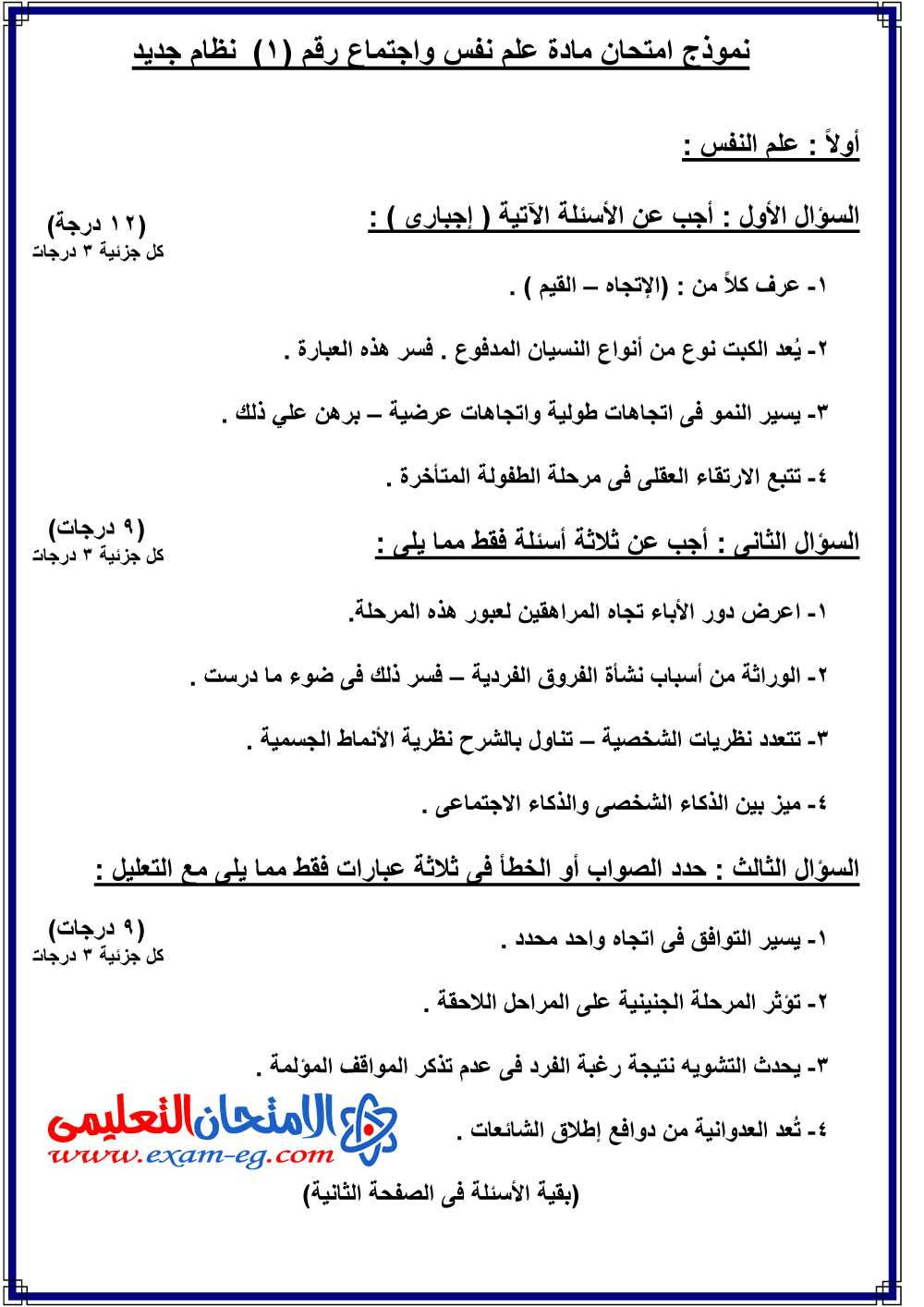 exam-eg.com_1396624011931.jpg