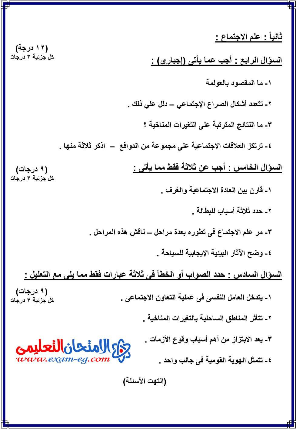 exam-eg.com_1396624011982.jpg