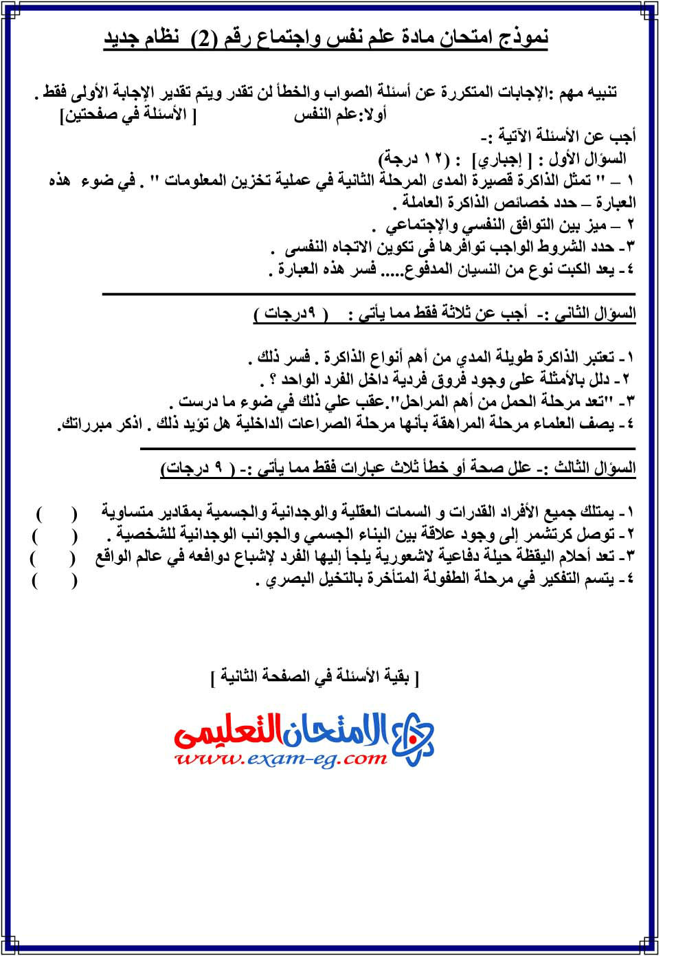 exam-eg.com_1396624098811.jpg