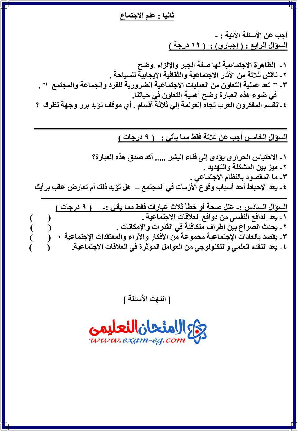 exam-eg.com_1396624098882.jpg
