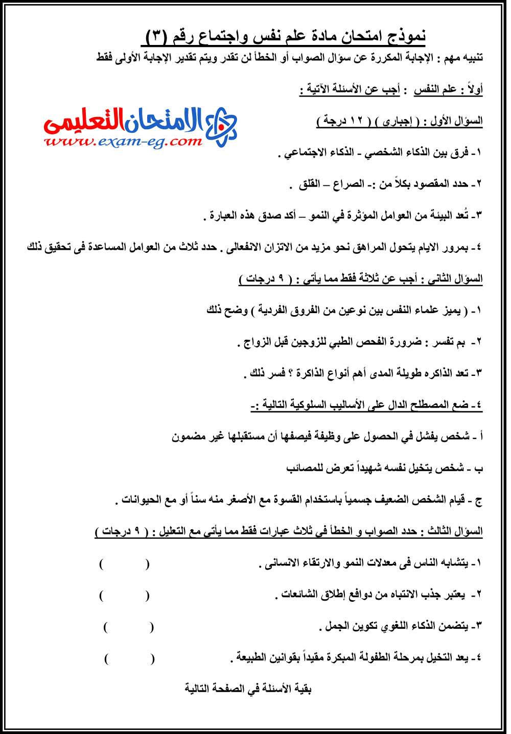 exam-eg.com_1396624146631.jpg
