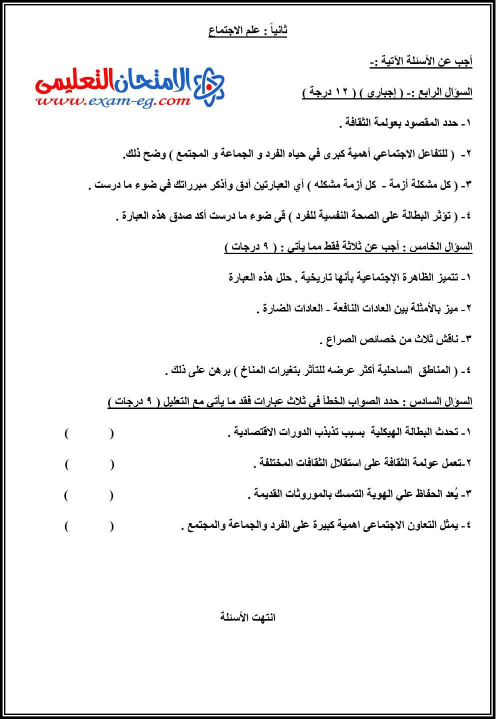 exam-eg.com_1396624146682.jpg