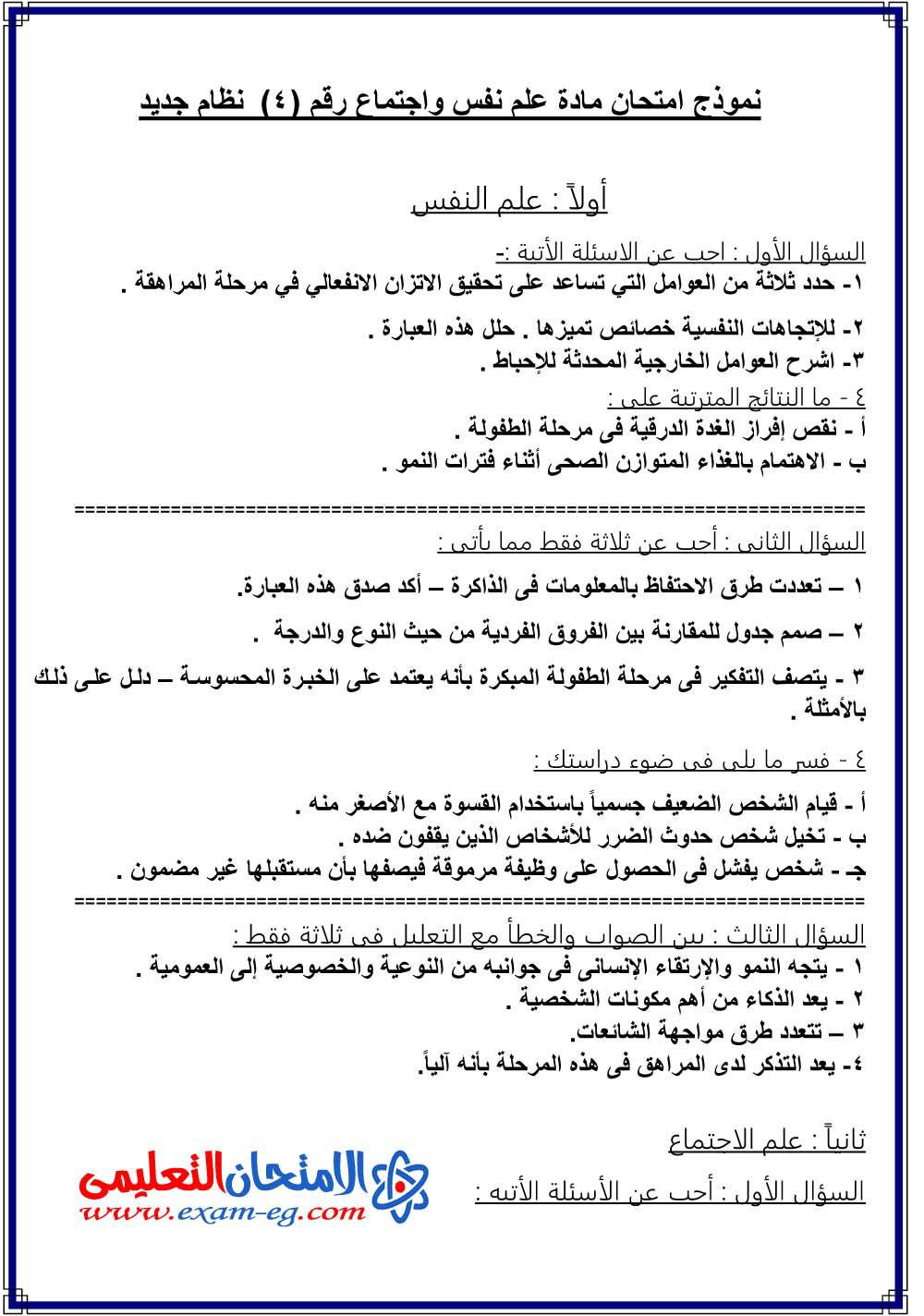 exam-eg.com_1396624195431.jpg