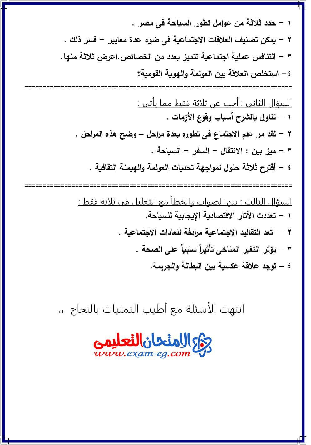 exam-eg.com_1396624195482.jpg