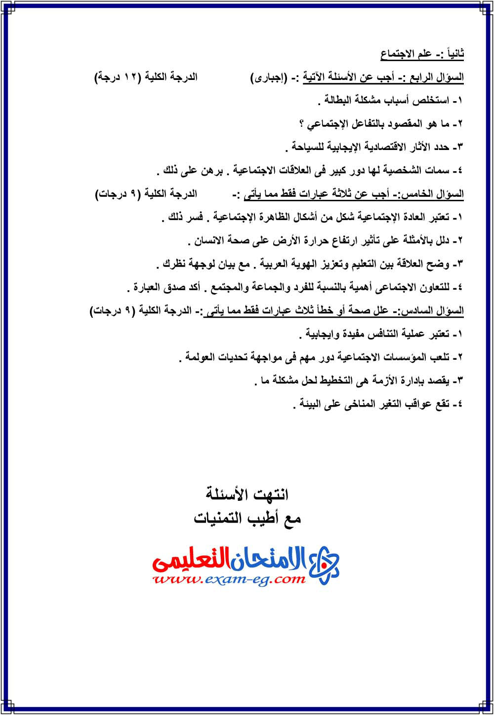exam-eg.com_1396624253752.jpg