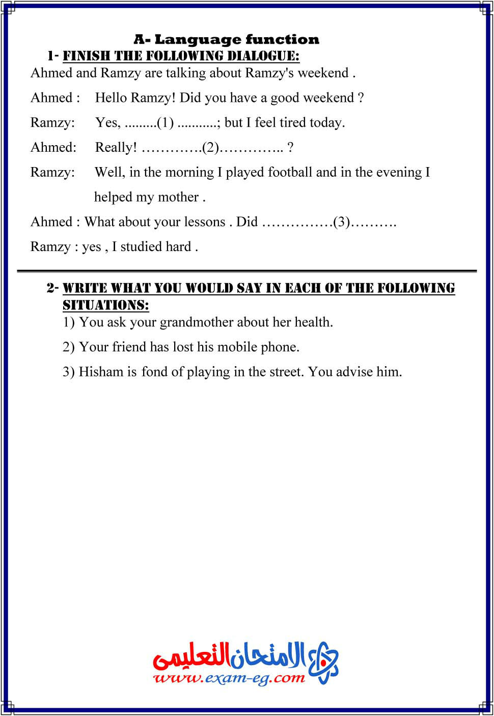 exam-eg.com_1396821132251.jpg