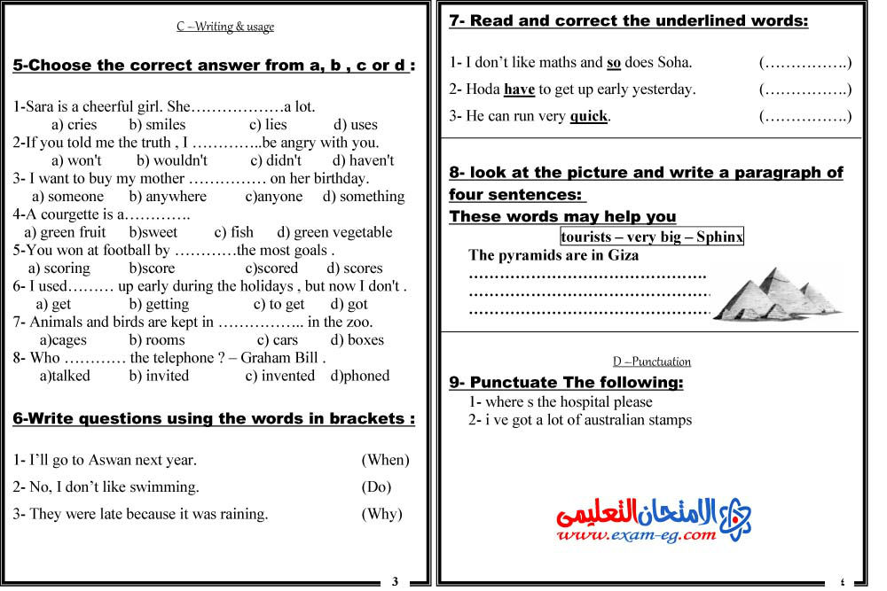 exam-eg.com_1396824170942.jpg