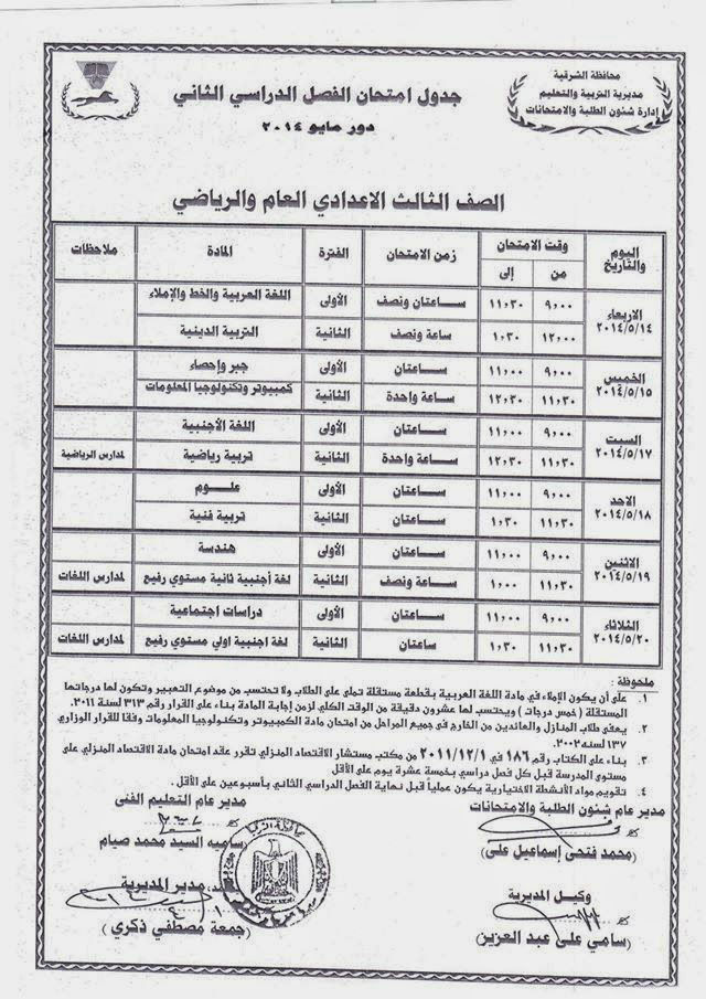 exam-eg.com_1396903111371.jpg