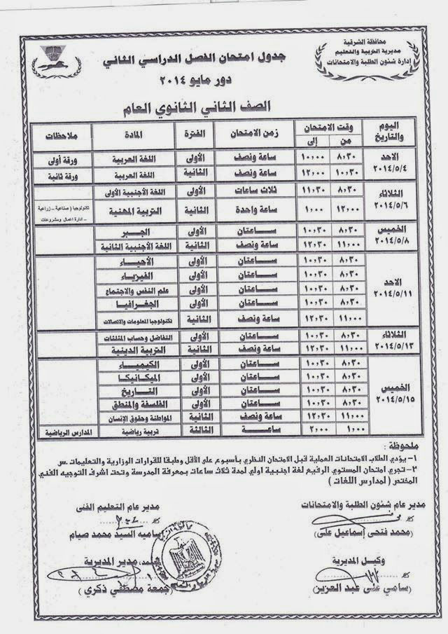exam-eg.com_1396903539191.jpg