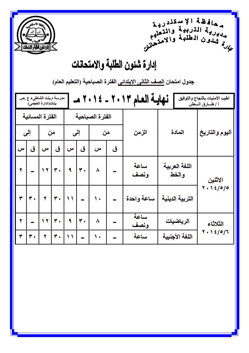 exam-eg.com_1396965502611.png