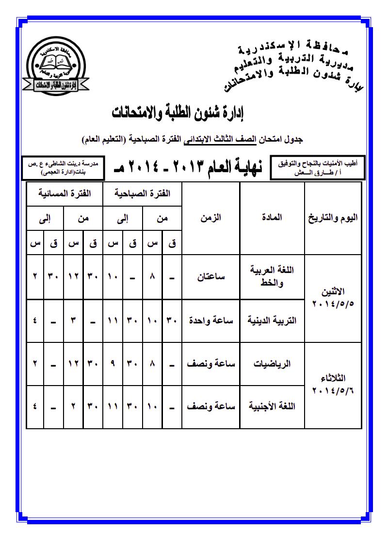 exam-eg.com_1396965502712.png