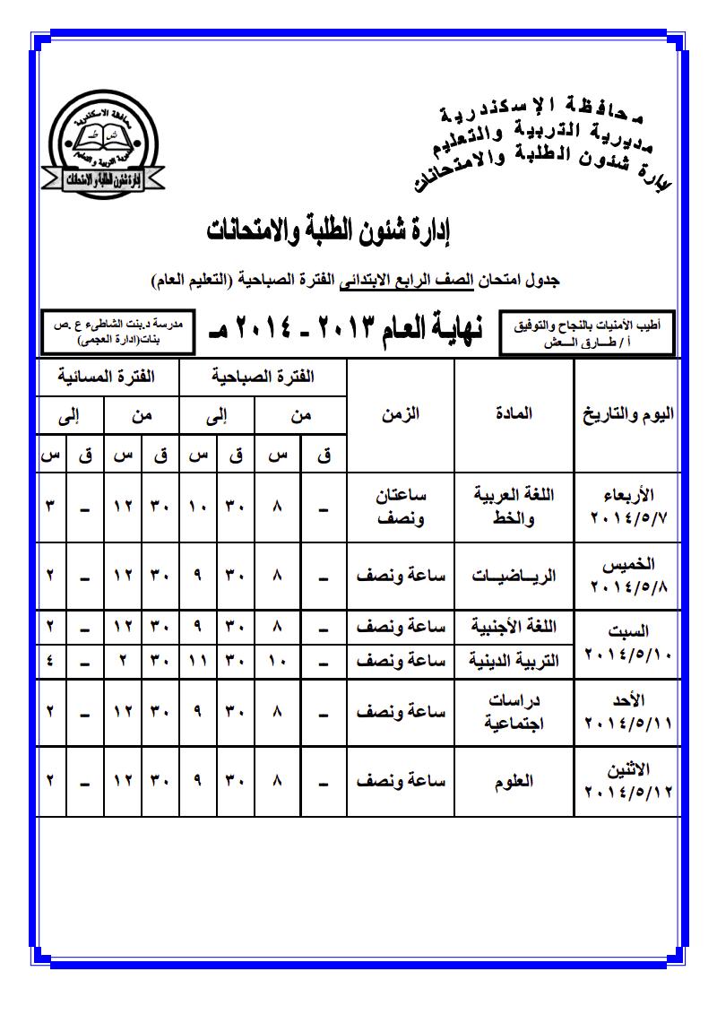 exam-eg.com_1396965502763.png