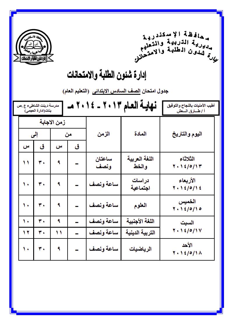 exam-eg.com_1396965502835.png