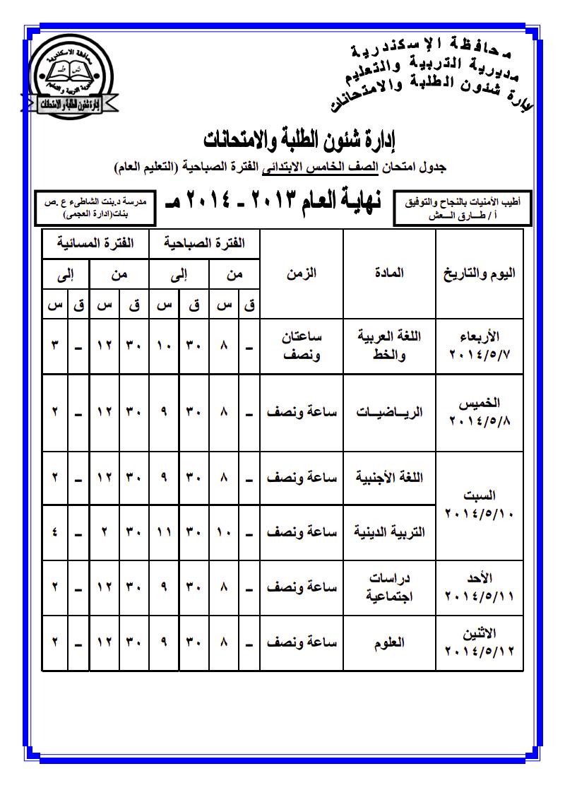 exam-eg.com_139696550284.png