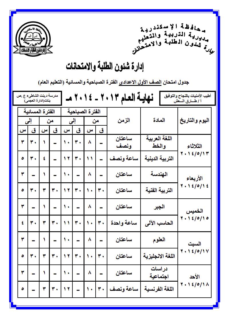 exam-eg.com_1396965502866.png