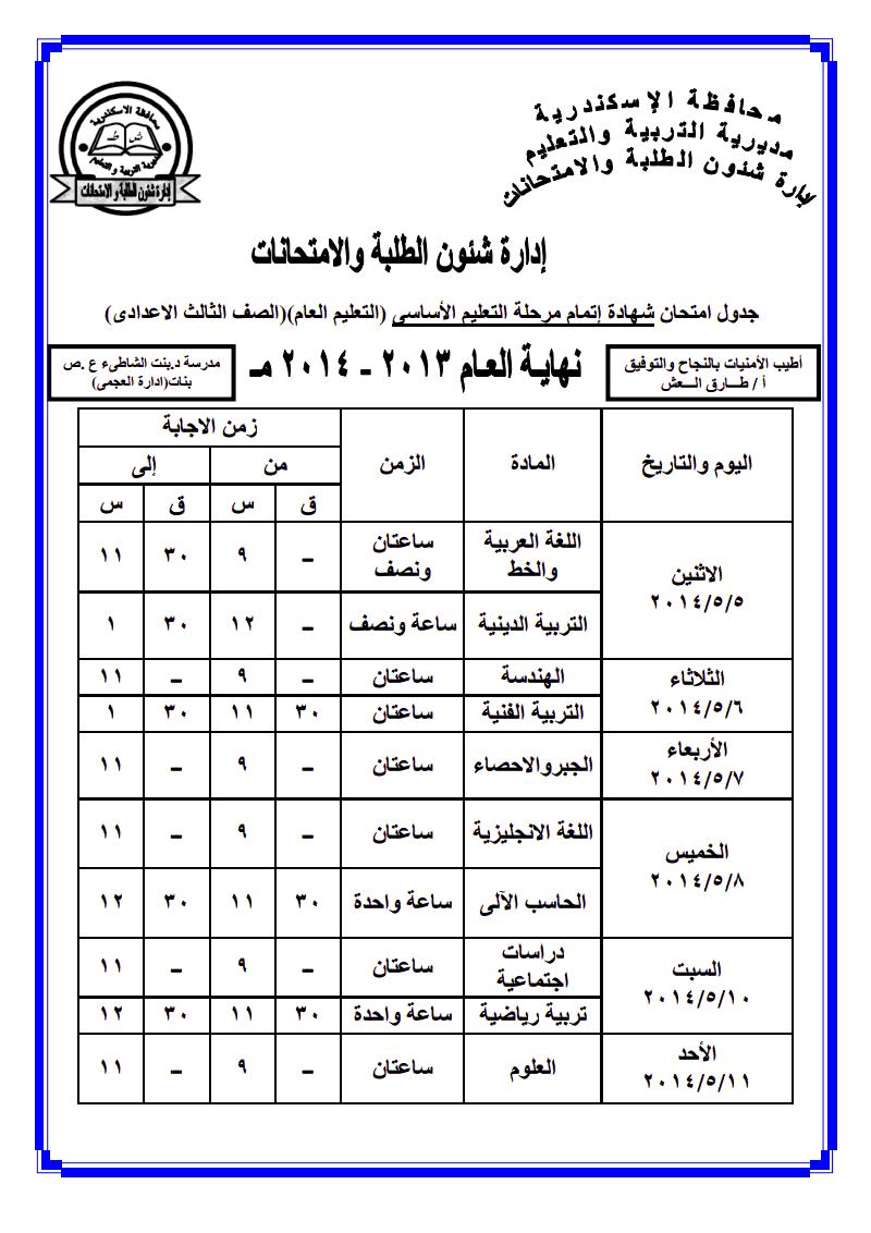 exam-eg.com_1396965502938.png