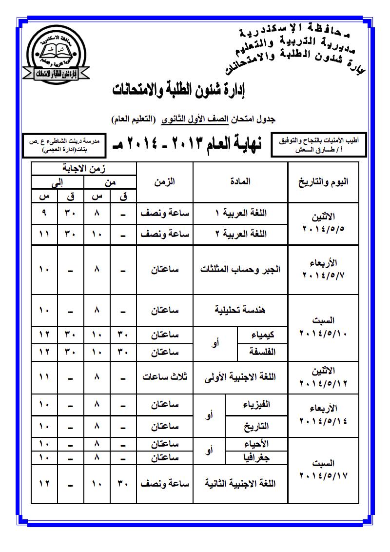 exam-eg.com_1396965502969.png
