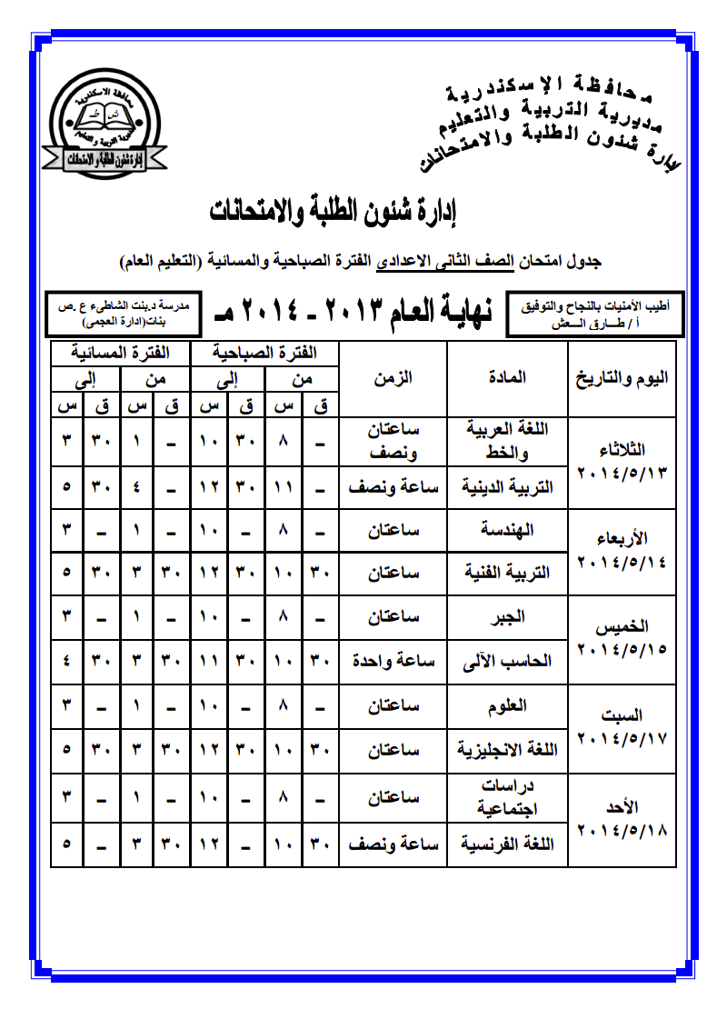 exam-eg.com_139696550297.png