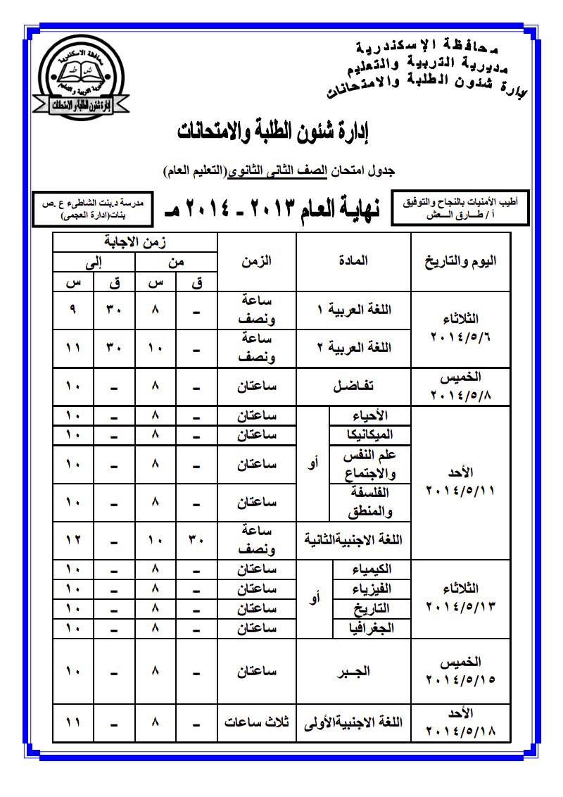 exam-eg.com_139696550310.png