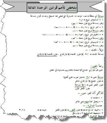 exam-eg.com_1397219867071.jpg