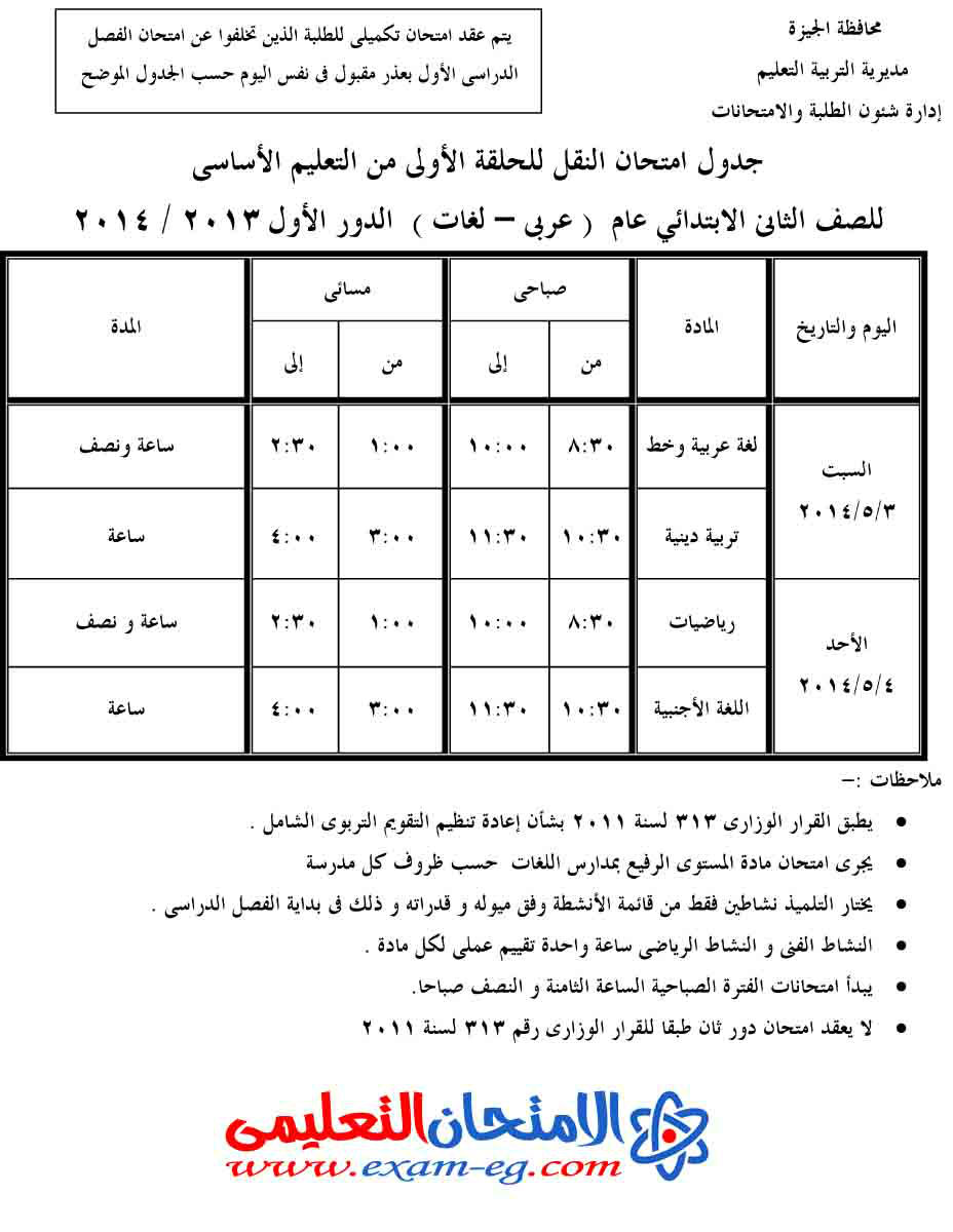 exam-eg.com_1397580096051.jpg