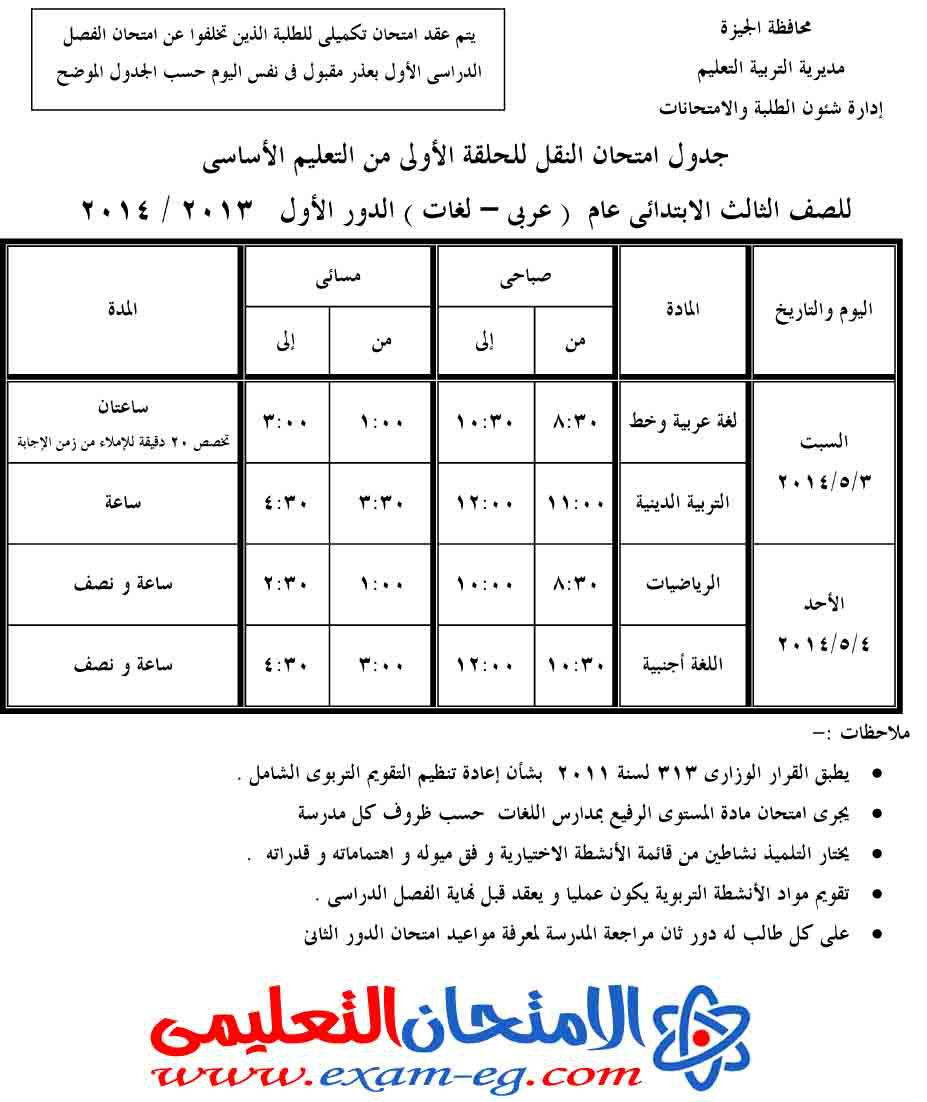 exam-eg.com_1397580096162.jpg