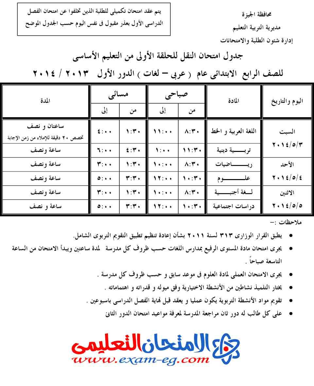 exam-eg.com_139758009623.jpg