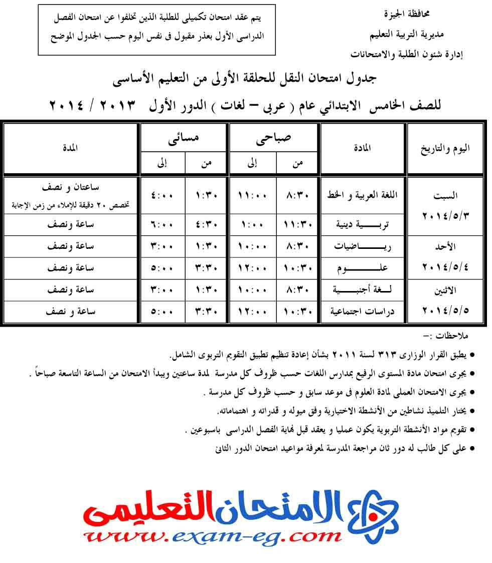 exam-eg.com_1397580096274.jpg