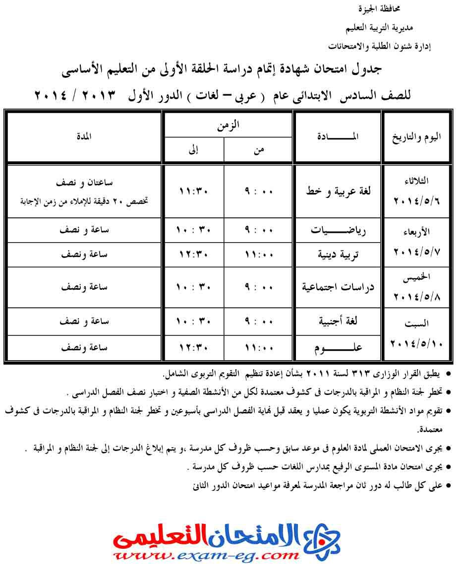 exam-eg.com_1397580096345.jpg