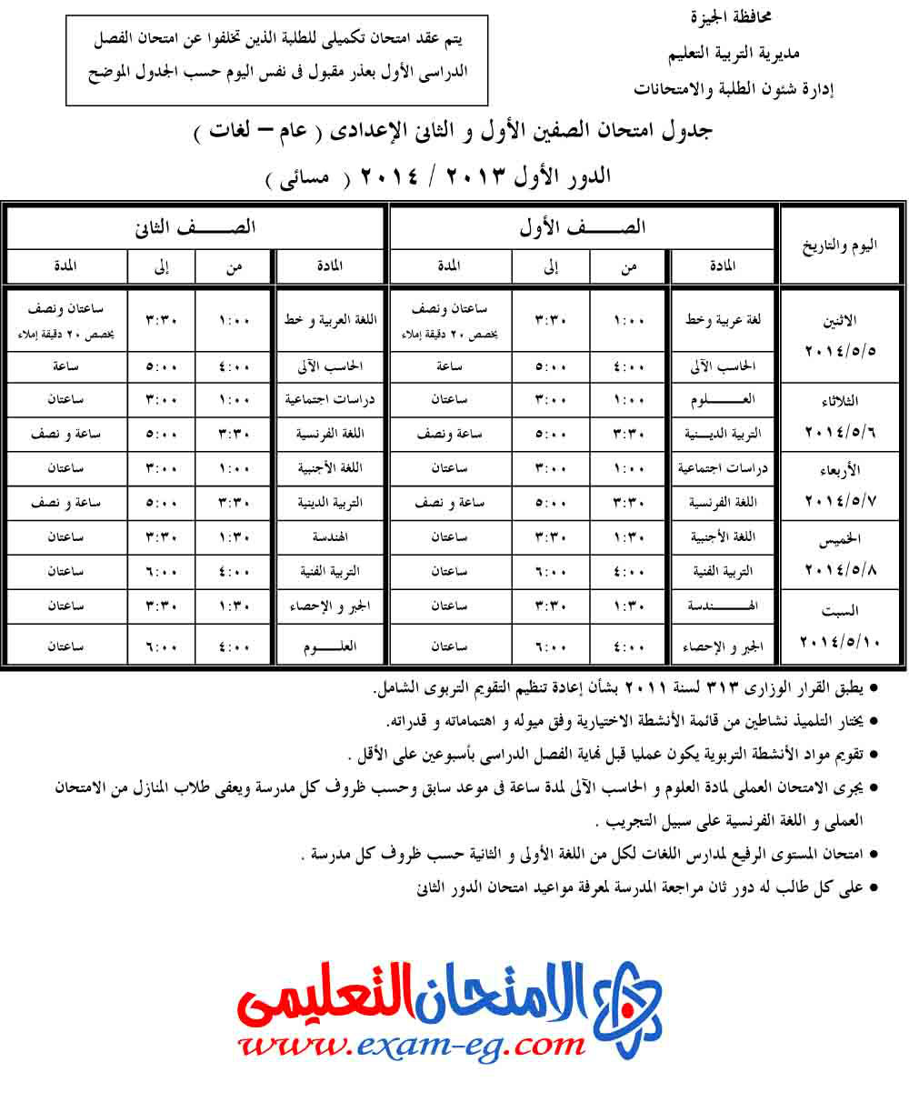 exam-eg.com_1397580096376.jpg