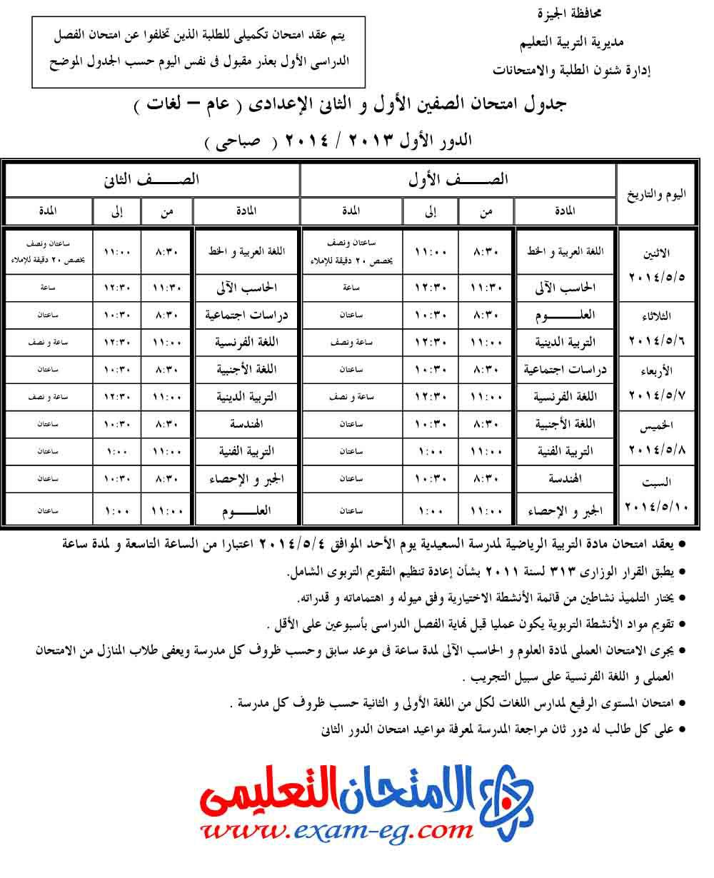 exam-eg.com_1397580096447.jpg