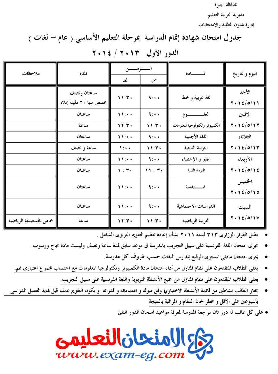 exam-eg.com_1397580096488.jpg