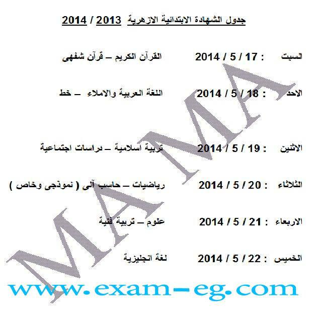 exam-eg.com_139891630341.jpg