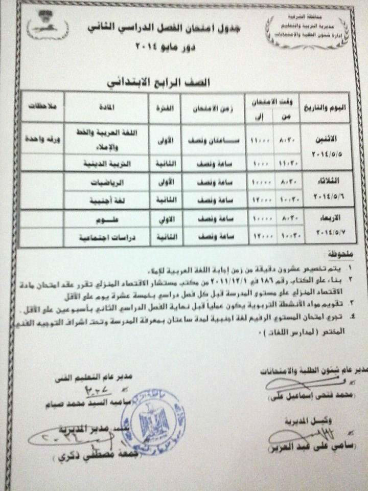 exam-eg.com_1398917597054.jpg