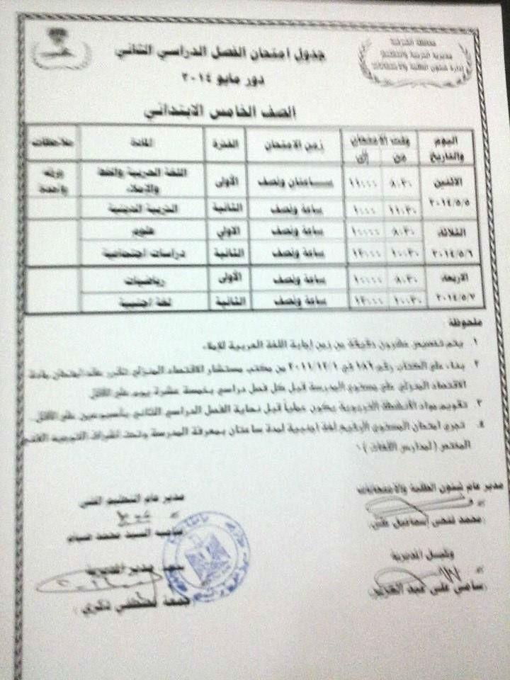 exam-eg.com_1398917597085.jpg